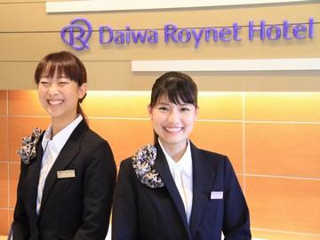 ダイワロイヤル株式会社ダイワロイネットホテル京都八条口のアルバイト情報