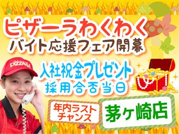 ピザーラ 茅ヶ崎店のアルバイト情報
