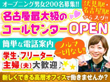 株式会社テレマーケティングサポート ☆名古屋オフィス☆のアルバイト情報