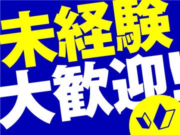 株式会社バックスグループ(博報堂グループ)/3319911711061のアルバイト情報