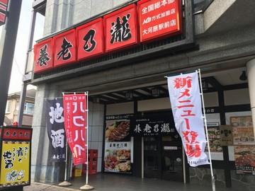 養老乃瀧 大河原駅前店のアルバイト情報