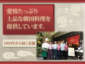 韓国旬彩料理 妻家房 博多シティ店のアルバイト情報