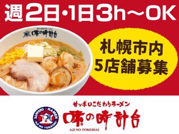 味の時計台 <札幌市内5店舗合同募集!>のアルバイト情報