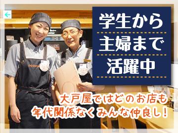 大戸屋ごはん処 甲府昭和店、他2店舗合同募集のアルバイト情報