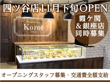 Korot(コロット) <四ツ谷店・11月下旬OPEN/銀座/霞ケ関>のアルバイト情報