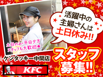 KFC中間店のアルバイト情報