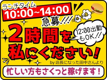 マクドナルド 七条京阪店のアルバイト情報