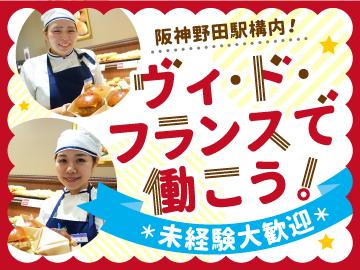 ヴィ・ド・フランス 阪神野田店のアルバイト情報