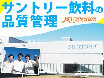 株式会社ミヤザワアウトソーシング事業部 綾瀬事業所のアルバイト情報