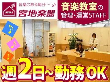 株式会社宮地商会のアルバイト情報
