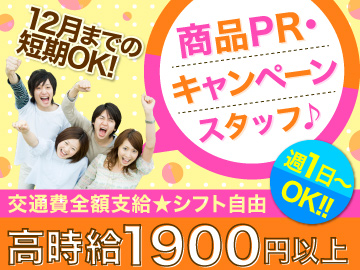 ≪12月までの短期募集♪≫秋の新商品PRのオシゴト!★時給1900円以上+交通費全額支給