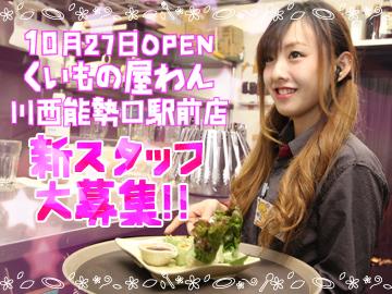 くいもの屋わん 川西能勢口駅前店のアルバイト情報
