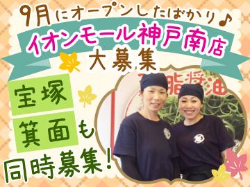 ラーメン魁力屋 (1)イオンモール神戸南、(2)宝塚、(3)箕面のアルバイト情報