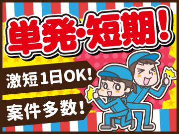 株式会社フルキャスト 北関東・信越支社/FN1106B-3のアルバイト情報