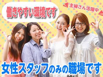 株式会社鈴花前原店のアルバイト情報