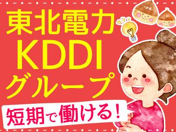 株式会社KDDIエボルバコールアドバンス/niigata2501のアルバイト情報