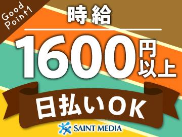 (株)セントメディアCC東 横浜/cc140101のアルバイト情報