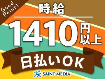 (株)セントメディアCC西 大阪/cc270101のアルバイト情報