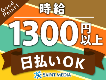 (株)セントメディアCC東 新潟/cc150101のアルバイト情報