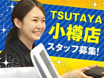 TSUTAYA 小樽店のアルバイト情報