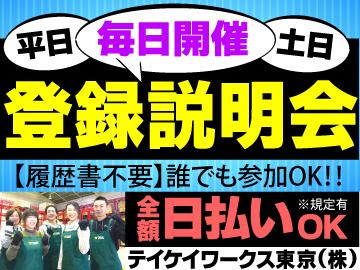 テイケイワークス東京(株) 小田原支店のアルバイト情報
