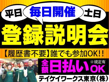 テイケイワークス東京(株) 赤羽支店のアルバイト情報