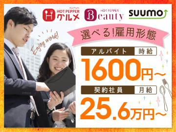 『1日4h〜』『フルコミッションで月収60万円』etc.あなたの希望の働き方が叶う場所☆。・