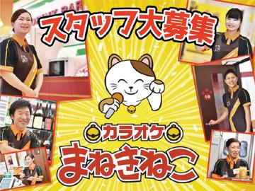。・*栃木の6店舗合同募集*・。