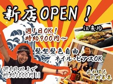 北海道 魚均のアルバイト情報