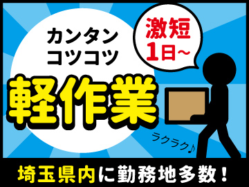 株式会社フルキャスト 埼玉支社/FN1106F-Aのアルバイト情報