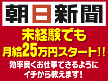 ASA藤沢グループ のアルバイト情報