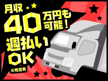 【ガッツリ稼ぎたい方に】月収40万円も可能!ドライバー始めるならエクスプレス・エージェント!