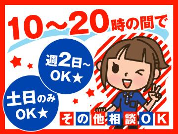 サイクルベースあさひ 広島舟入店のアルバイト情報