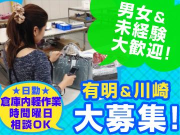 (株)ワールドサプライ 関東ロジスティクス部コスメSのアルバイト情報