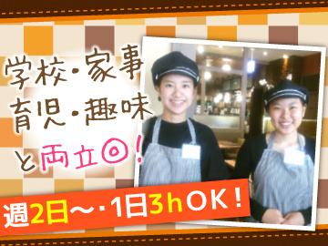 神戸元町ドリア ゆめタウン徳島店のアルバイト情報