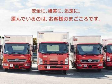 日本郵便輸送株式会社 山口営業所のアルバイト情報