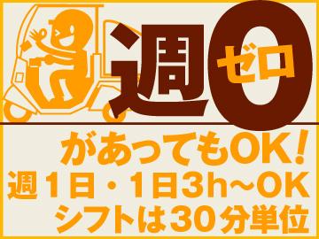菱膳 飯田橋店のアルバイト情報