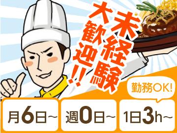 カウボーイ家族 大阪ドームシティ店のアルバイト情報