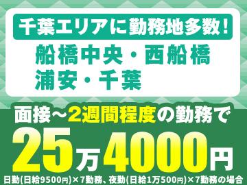 テイケイ株式会社<船橋・西船橋・浦安・千葉エリア>のアルバイト情報