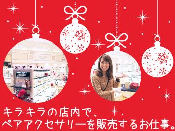 クリスマスまでの短期アルバイト★未経験から始められる、ペアジュエリー販売のお仕事です。