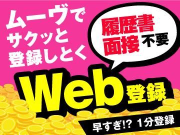 ※新宿・池袋・横浜オフィスはWEB登録不可(登録会のみ)