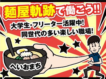 (株)レベル 麺屋 軌跡のアルバイト情報