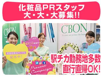 株式会社シーボン 関東PRセンター[東証1部上場]のアルバイト情報