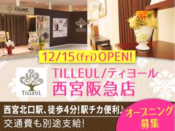 ◆TILLEUL/ティヨール 西宮阪急店  〜12/15(Fri)Open〜のアルバイト情報