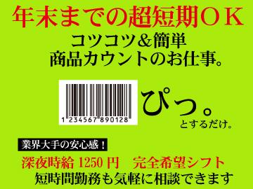株式会社エイジス東東京ディストリクト  【AJ24】のアルバイト情報