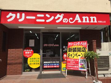 クリーニングAnn 浅香山店/株式会社吉野屋のアルバイト情報