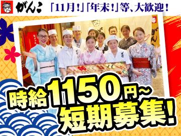 がんこ京阪・北摂・大阪南・泉州・兵庫・奈良・和歌山地区のアルバイト情報