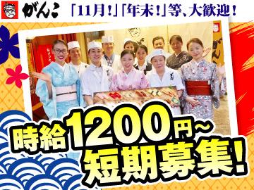 がんこ 神戸地区3店舗同時募集!のアルバイト情報