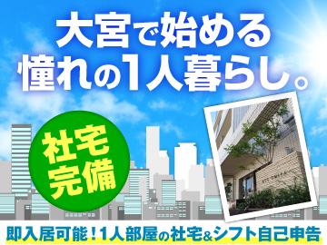 シンテイ警備株式会社 埼玉支社/A3200100103のアルバイト情報