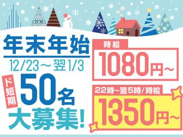 大徳食品株式会社 奈良事業所のアルバイト情報